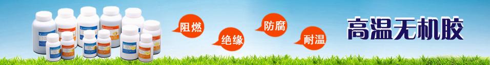 中国航空航天用液态密封材料第一品牌